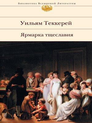 cover image of Ярмарка тщеславия