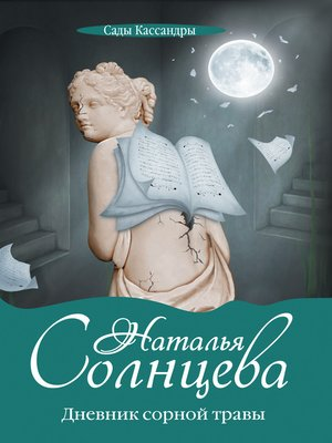 cover image of Дневник сорной травы