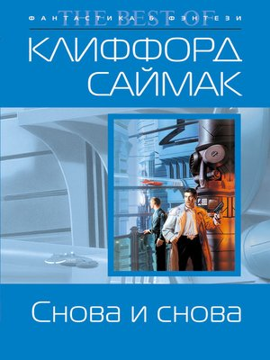 cover image of Снова и снова