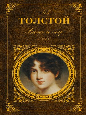 cover image of Война и мир. Книга 1
