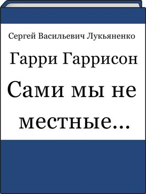 cover image of Сами мы не местные...