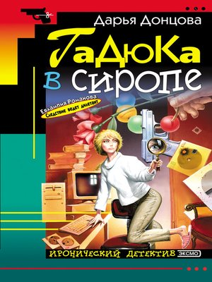 cover image of Гадюка в сиропе