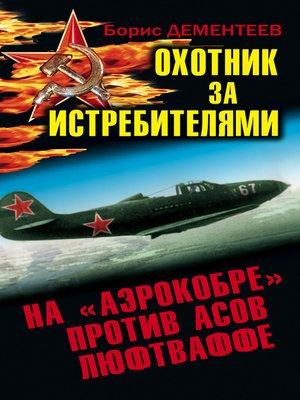cover image of Охотник за истребителями. На «Аэрокобре» против асов Люфтваффе