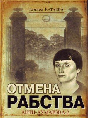 cover image of Отмена рабства. Анти-Ахматова-2