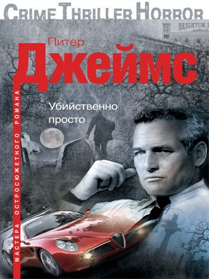 cover image of Убийственно просто