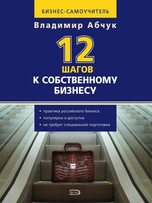 cover image of 12 шагов к собственному бизнесу