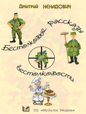 cover image of Бестолковые рассказы о бестолковости