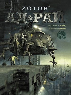 cover image of Ад & Рай