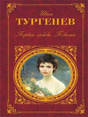 cover image of Песнь торжествующей любви