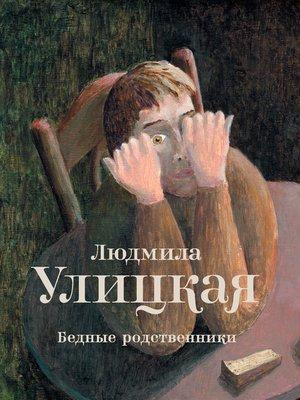 cover image of Бедные родственники (сборник)