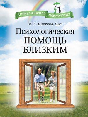 cover image of Психологическая помощь близким