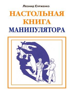 cover image of Настольная книга манипулятора