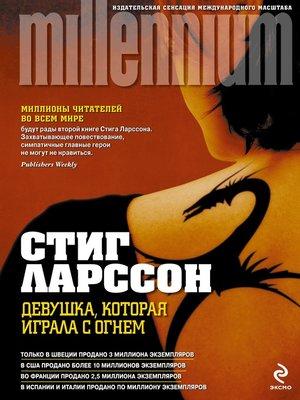 cover image of Девушка, которая играла с огнем