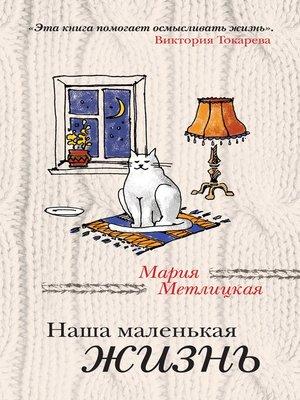 cover image of Наша маленькая жизнь (сборник)