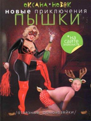 cover image of Новые приключения Пышки на сайте знакомств. Отвязные домохозяйки