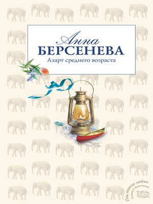cover image of Азарт среднего возраста