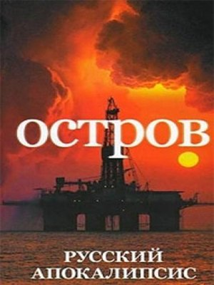 cover image of Остров