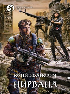 cover image of Нирвана