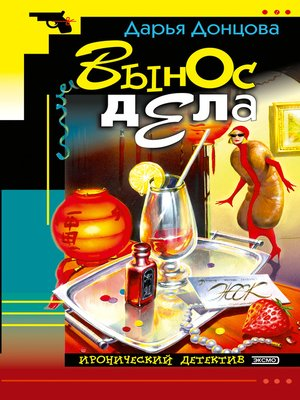 cover image of Вынос дела
