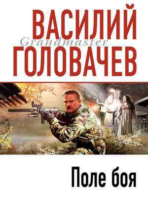 cover image of Поле боя