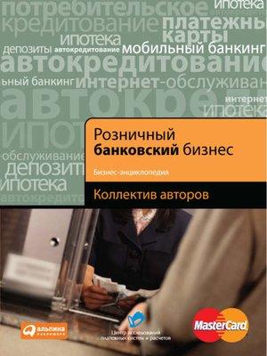 cover image of Розничный банковский бизнес. Бизнес-энциклопедия