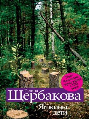 cover image of Яшкины дети. Чеховские герои в XXI веке (сборник)