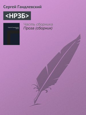 cover image of НРЗБ