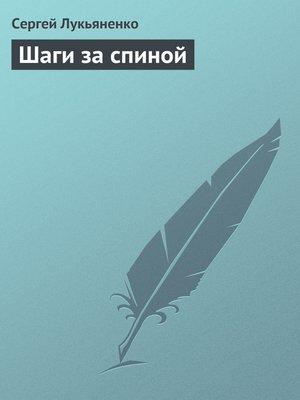 cover image of Шаги за спиной