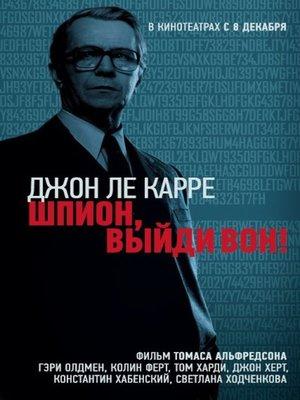 cover image of Шпион, выйди вон!