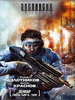 cover image of Сквозь Тьму и… Тьму