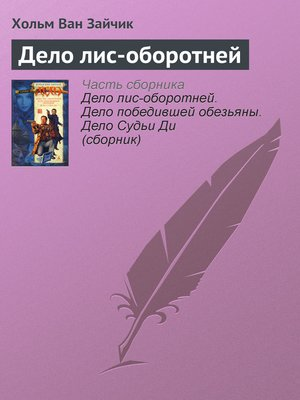 cover image of Дело лис-оборотней