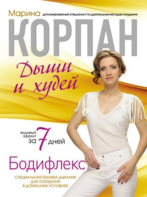 cover image of Бодифлекс