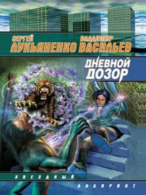 cover image of Дневной Дозор