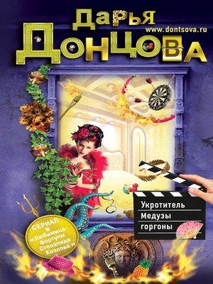 cover image of Укротитель Медузы горгоны