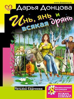 cover image of Инь, янь и всякая дрянь