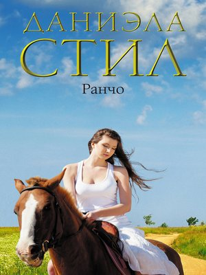 cover image of Ранчо