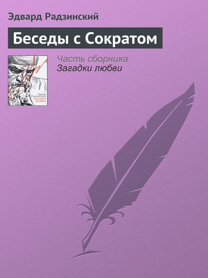cover image of Беседы с Сократом