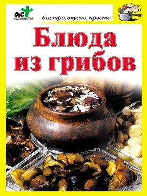 cover image of Блюда из грибов