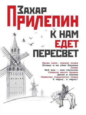 cover image of К нам едет Пересвет. Отчет за нулевые