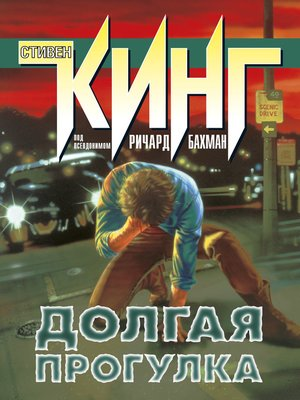 cover image of Долгая прогулка