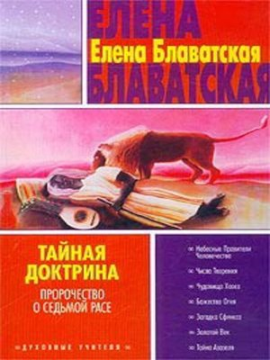 cover image of Тайная доктрина. Том III