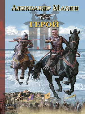 cover image of Герой