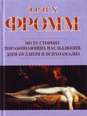 cover image of По ту сторону порабощающих нас иллюзий