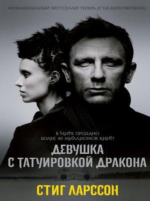 cover image of Девушка с татуировкой дракона