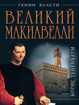 cover image of Великий Макиавелли. Темный гений власти. «Цель оправдывает средства»?