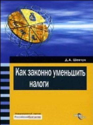 cover image of Налоговое планирование для бухгалтера