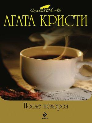 cover image of Черный кофе