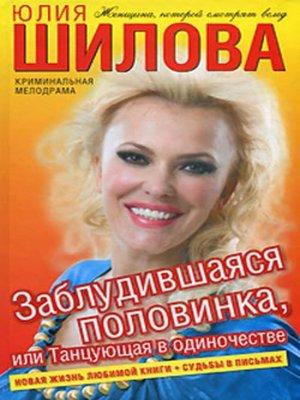 cover image of Заблудившаяся половинка, или Танцующая в одиночестве