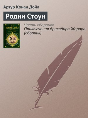 cover image of Родни Стоун