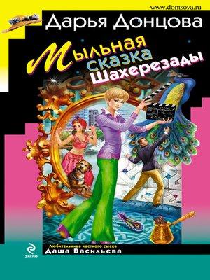 cover image of Мыльная сказка Шахерезады